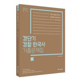 2021 ACL 경단기 경찰 한국사 기출문제집 (초판 1쇄)