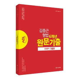 ACL 김중근 형법 6개년 원문기출_STEP.1 기출편