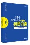ACL 김중근 형사소송법 6개년 원문기출_STEP.1 기출편