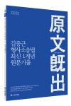 2021 ACL 김중근 형사소송법 최신 1개년 원문기출 (초판 1쇄)