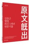 2021 ACL 김중근 형법 최신 1개년 원문기출 (초판 1쇄)