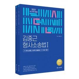 (2판)2021 ACL 김중근 형사소송법 기본서 (2판 1쇄)