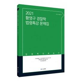 2021 ACL 황영구 경찰학 법령특강 문제집 (초판 1쇄)