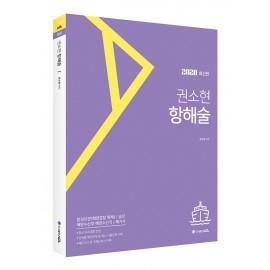 2020 ACL 권소현 항해술(초판1쇄)