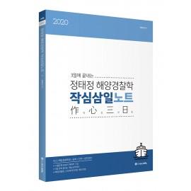 2020 ACL 정태정 해양경찰학 작심삼일노트(초판 1쇄)