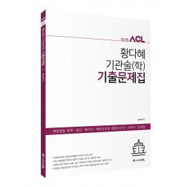 ACL 황다혜 기관술(학) 기출문제집 (초판1쇄)