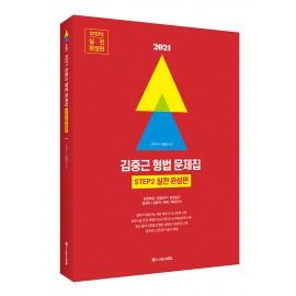2021 ACL 김중근 형법 문제집 - STEP2 실전 완성편 (초판 1쇄)