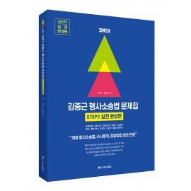 2021 ACL 김중근 형사소송법 문제집 - STEP2 실전 완성편 (초판 1쇄)