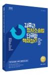 2021 ACL 김중근 형사소송법 단권화 핵심정리 (초판 1쇄)