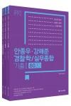 2021 ACL 안종우,강해준 경찰학 실무종합 기출 8020(초판 1쇄)