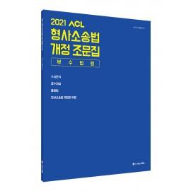2021 ACL 형사소송법 개정 조문집 (부수법령)