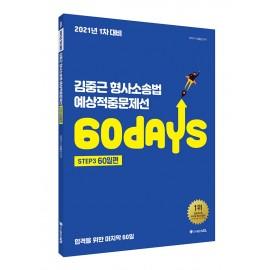 2021 ACL 김중근 형사소송법 예상적중문제선(1차 대비)