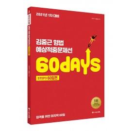 2021 ACL 김중근 형법 예상적중문제선(1차 대비)