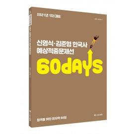 2021 ACL 신영식, 김준형 한국사 예상적중문제선 (1차 대비)