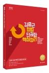 2021 ACL 김중근 형법 단권화 핵심정리 (초판 1쇄)