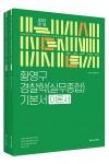 2022 대비 ACL 황영구 경찰학(실무종합) 기본서 (초판 2쇄)