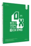 2022 대비 ACL 황영구 경찰학(실무종합) 기출변형 OX 문제집 (초판 1쇄)