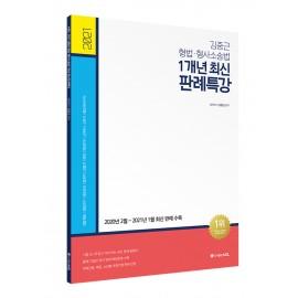 2021 ACL 김중근 형법ㆍ형사소송법 1개년 최신 판례특강