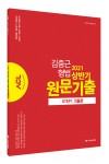 ACL 김중근 형법 2021 상반기 원문기출