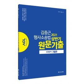 ACL 김중근 형사소송법 2021 상반기 원문기출
