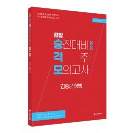 ACL 2022 경찰 승진대비 격주 모의고사_김중근 형법