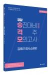 ACL 2022 경찰 승진대비 격주 모의고사_김중근 형사소송법