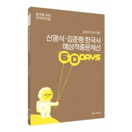 2021 ACL 신영식, 김준형 한국사 예상적중문제선(2차 대비)