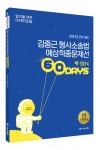 2021 ACL 김중근 형사소송법 예상적중문제선(2차 대비)