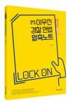 2022 ACL 이우진 경찰 헌법 압축노트(초판 1쇄)