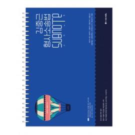 ACL 김중근 형사소송법 서브노트 (5판)