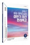 2021 ACL 김중근 형법.형사소송법 상반기 최신 판례특강