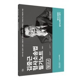 김중근 형사소송법 필기노트 [필다나]