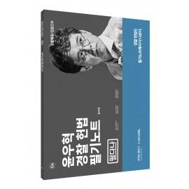 윤우혁 경찰 헌법 필기노트 [필다나]