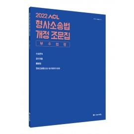 2022 ACL 형사소송법 개정 조문집 (부수법령)