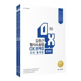 2022 1차대비 ACL 김중근 형사소송법 OX문제집(수사증거편)