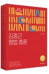 2021 ACL 김중근 형법 (총론, 각론) (초판2쇄)