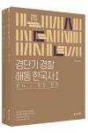 2021 ACL 경찰 해동한국사(1권+2권-전2권) (초판1쇄)
