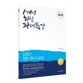 2020 ACL 김중근 형법ㆍ형사소송법 1개년 최신 판례특강 (초판 1쇄)