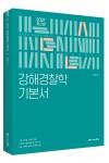 2021 ACL 강해경찰학 기본서(초판1쇄)
