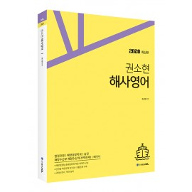 2020 ACL 권소현 해사영어 기본서(초판1쇄)