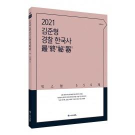 2021 ACL 김준형 경찰 한국사 최종비기(박스형 550제) (초판1쇄)