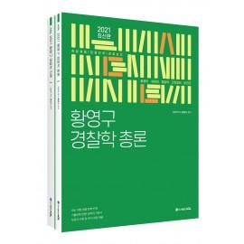2021 ACL 황영구 경찰학개론 (총론, 각론 - 전2권) (초판1쇄)