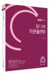 2020 ACL 황다혜 기관술(학) (초판1쇄)