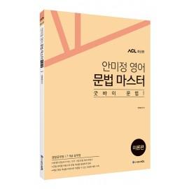 ACL 안미정 영어 문법마스터 [이론편] (초판1쇄)