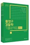 2020 ACL 황영구 경찰학 기출문제집(초판1쇄)
