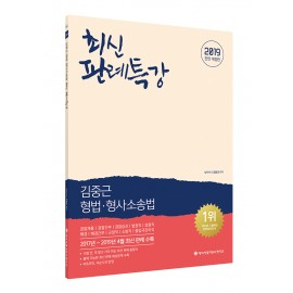 2019 ACL 김중근 형법, 형사소송법 최신 판례특강(초판1쇄)
